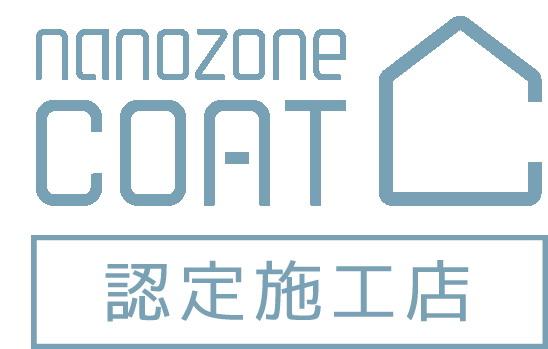 この度弊社はナノゾーンコート認定施工店となりました(2021年2月23日)